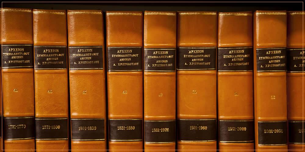 Τόμοι από το Αρχείο τού Συμβολαιογραφείου τής Α. Χριστοδούλου